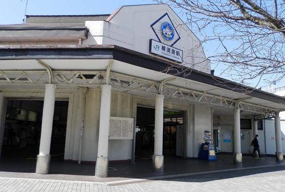 JR横須賀駅