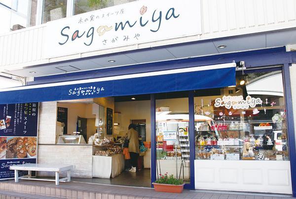 【お土産】箱根 SAGAMIYA