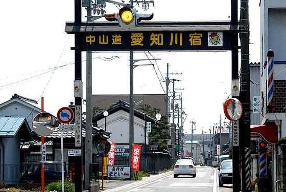 <愛知川宿>
