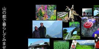 熊本県山都町の移住者に会いに行く旅