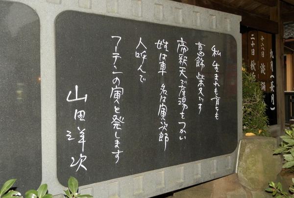 参道入り口は山田洋次監督のレリーフが目印です