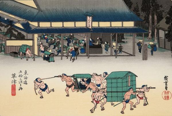 草津宿  (姥が餅屋旧跡)