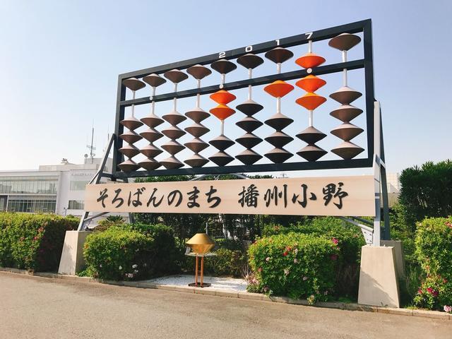 小野市役所