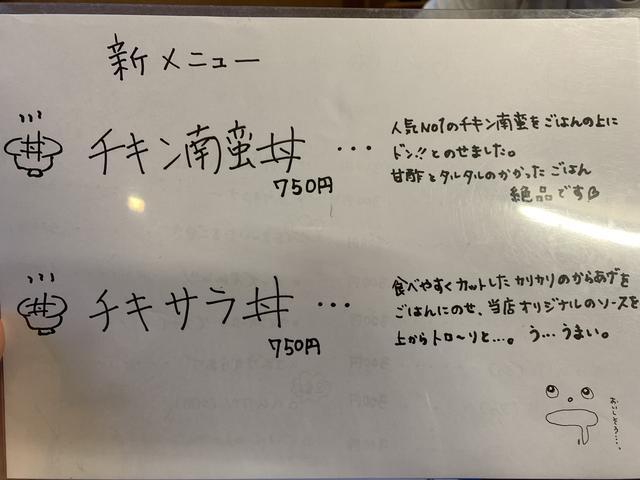 あなたの街の定食屋さん|たかぎ| 菊陽亭