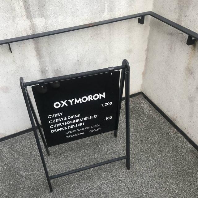 オクシモロン コマチ(OXYMORON komachi)