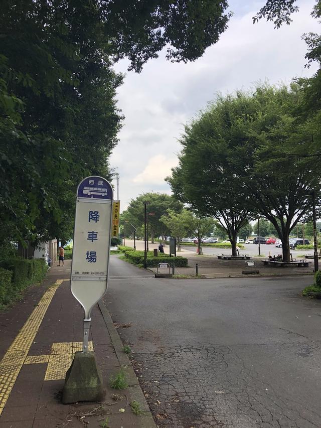 智光山公園(バス)
