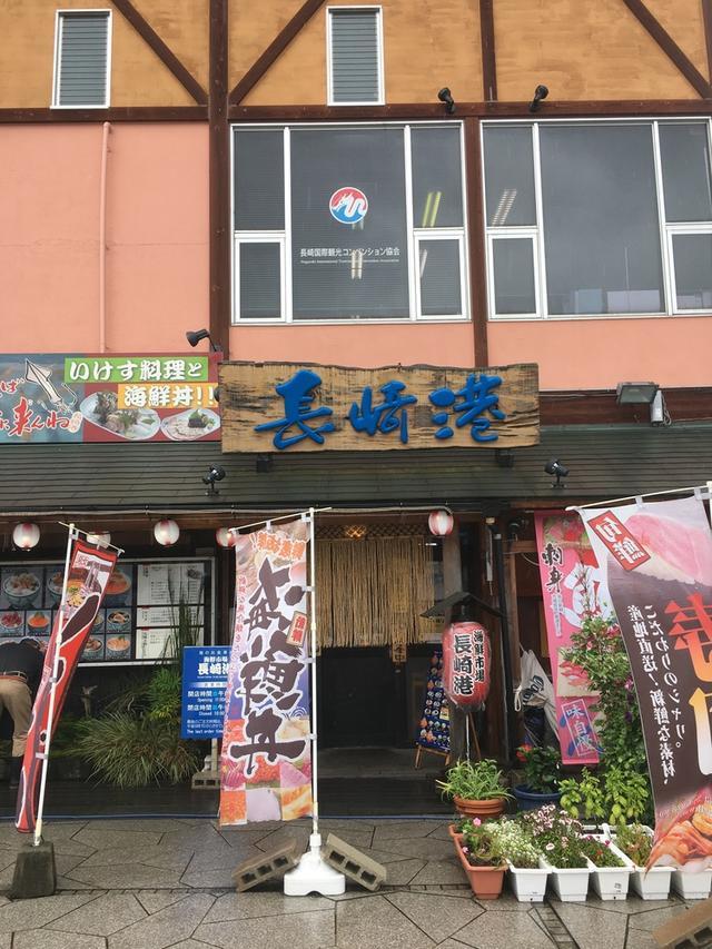 海鮮市場長崎港出島ワーフ店