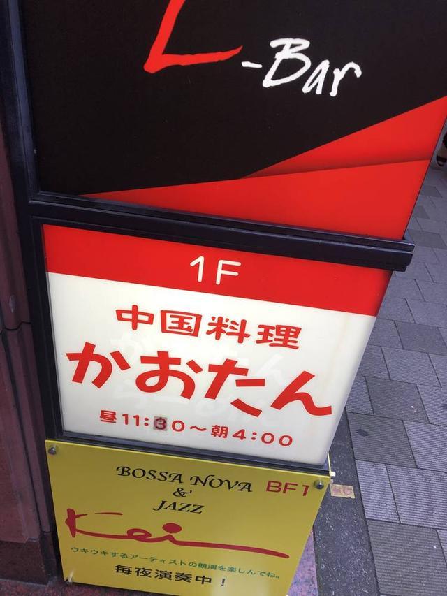かおたんらーめん赤坂店