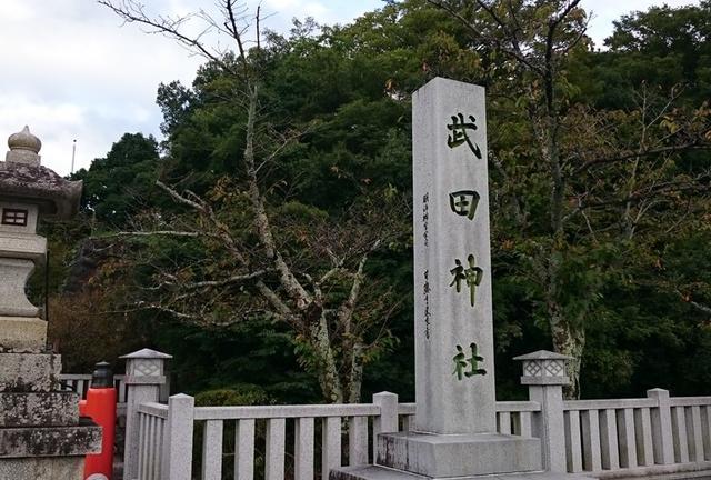 日帰り甲府・武田神社