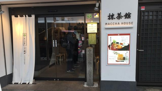 京都  抹茶ティラミス