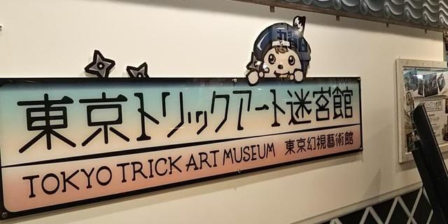 アートや博物館巡りプラン@お台場