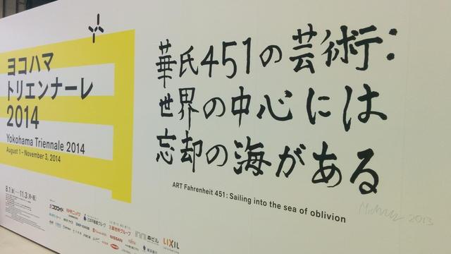 11月3日まで!横浜トリエンナーレを中心に一日で横浜を満喫