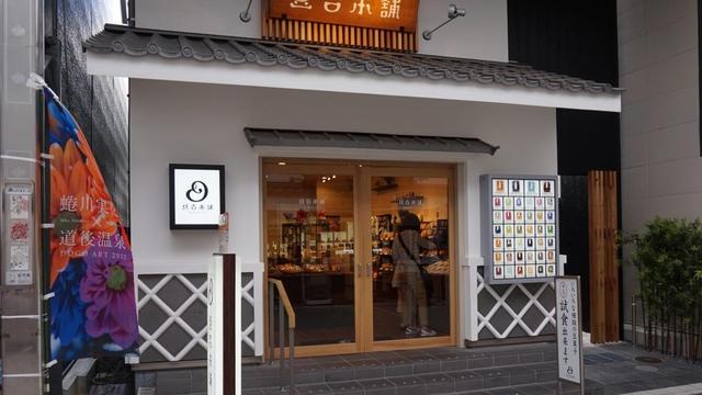 道後温泉周辺のお店&カフェ巡りプラン♡