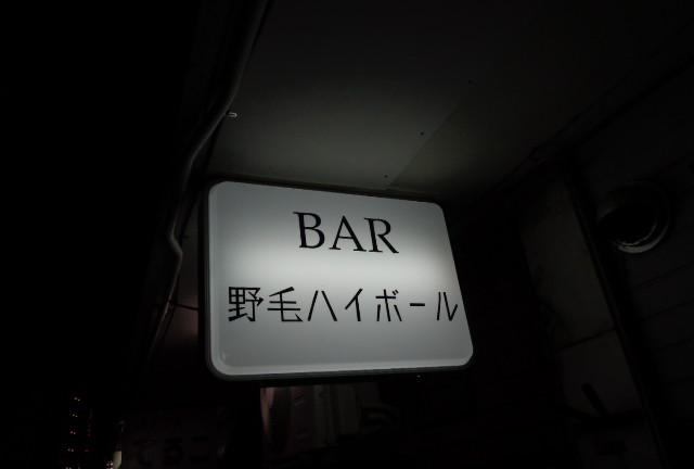 ほろ酔いたい夜に持ってこいなノスタルジースポット🍶横浜編