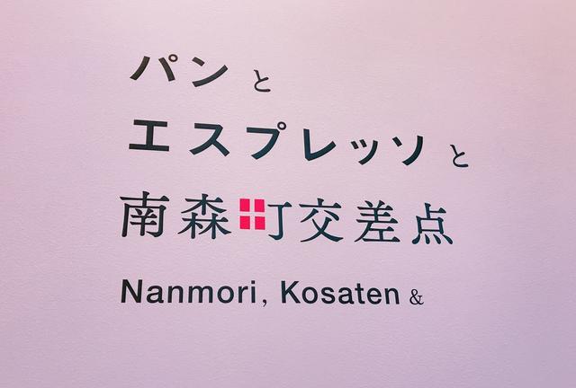 【 大阪 】パン屋さん巡り 🥐