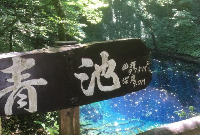 神秘の青池と不老ふ死温泉に行く