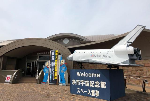 北海道 市町村 道の駅 巡り 後志・積丹編