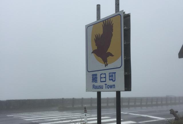 北海道♪道東巡り3泊4日②☆知床