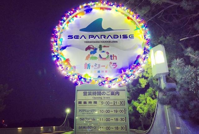 祝25周年八景島シーパラダイス