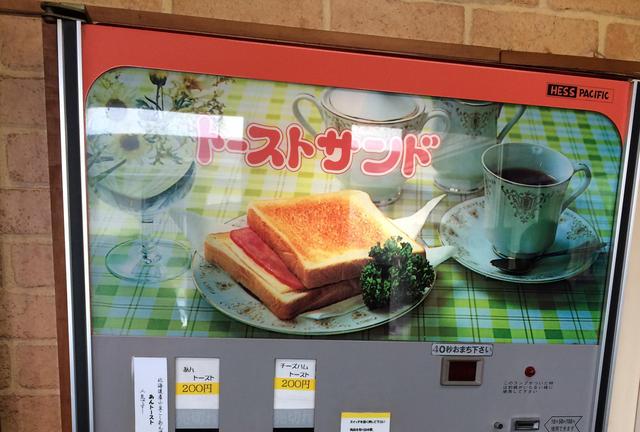 【千葉と茨城=ちばらき】レトロな弁当自販機の旅