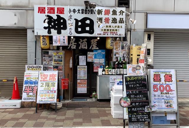 【神田】昼からはしご酒