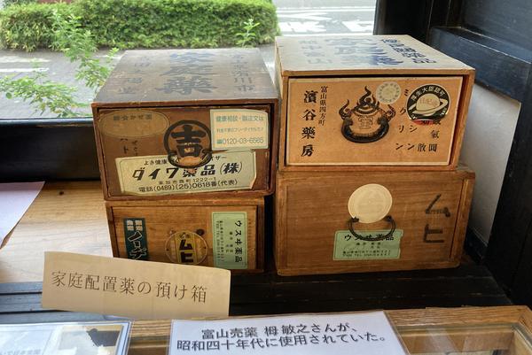 配置薬の箱(当時のもの)