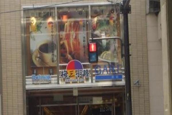 梅三小路の写真・動画_image_135020