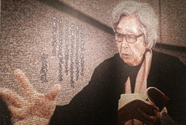山田洋次ミュージアム