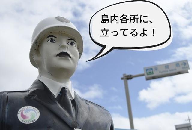 【旅のヒント】宮古島三大大橋めぐり&宮古島の人気者!まもる君に会いに行こう!(4日間)