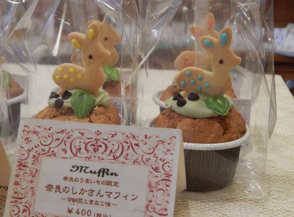 「奈良のしかさんマフィン」