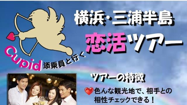 Cupid添乗員と行く横浜・三浦半島恋活ツアー
