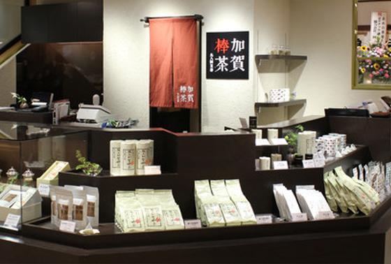 「丸八製茶場」の加賀棒茶