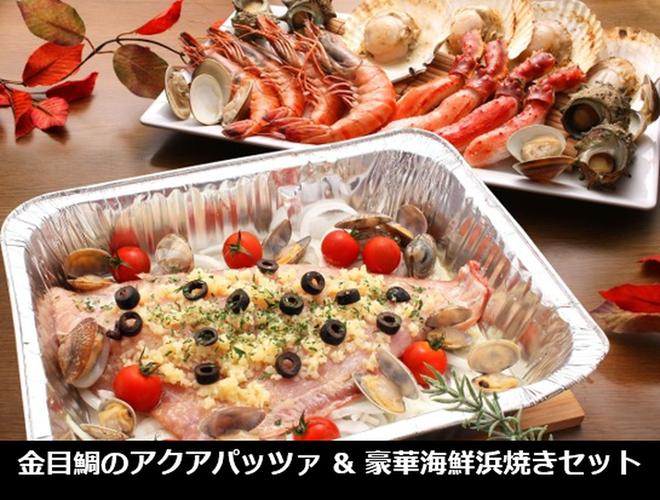 金目鯛のアクアパッツァ&豪華海鮮浜焼きセット
