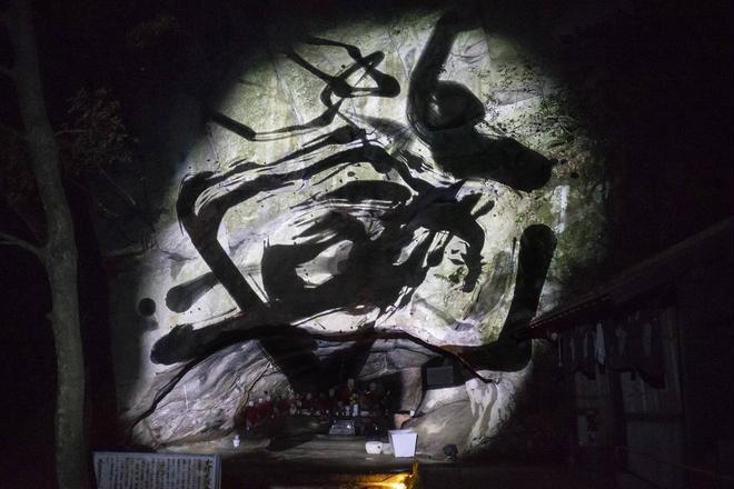 岩壁の空書 連続する生命 - 五百羅漢 /Rock Wall Spatial Calligraphy, Continuous Life - Five Hundred Arhats