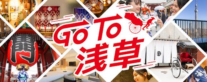 """Go To浅草キャンペーン"""