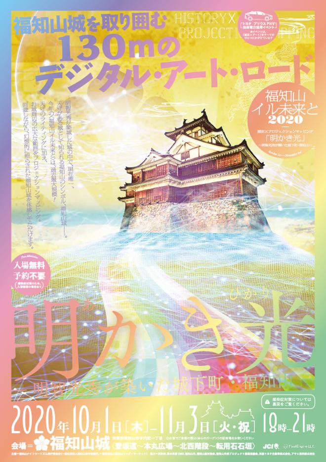 「福知山イル未来と(いるみらいと)2020~明かき光(あかきひかり)~ー明智光秀が築いた城下町福知山ー」