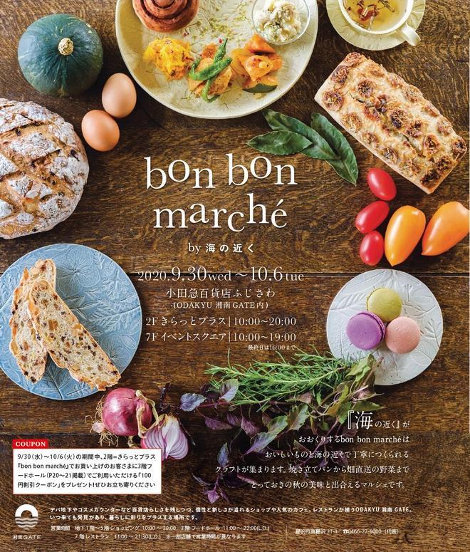 「bon bon marché by 海の近く」