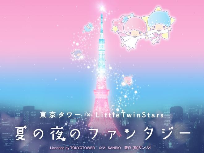 東京タワー×キキ&ララ