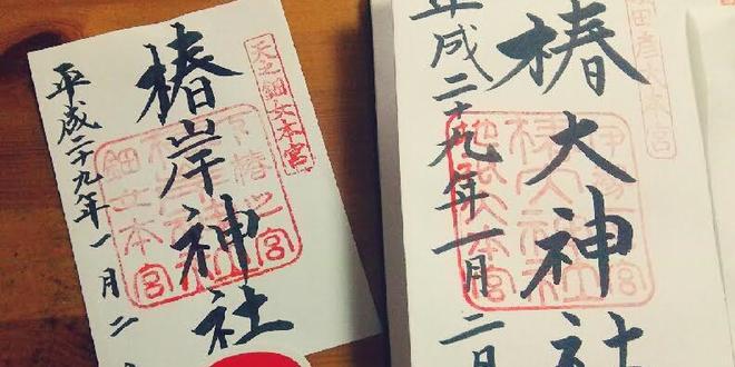 三重の最強パワースポットへ!~ 鈴鹿・伊勢・鳥羽・志摩