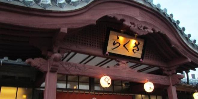 熊本☆山鹿灯籠の町 美人の湯でつやつや夜までおまかせ満喫☆