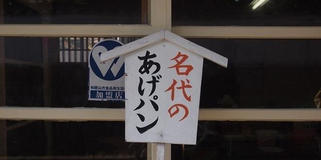 パンをもって和歌山の名所をめぐる