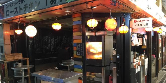 吉祥寺のハーモニカ横丁で食べ歩きして井の頭公園でまどろみます。