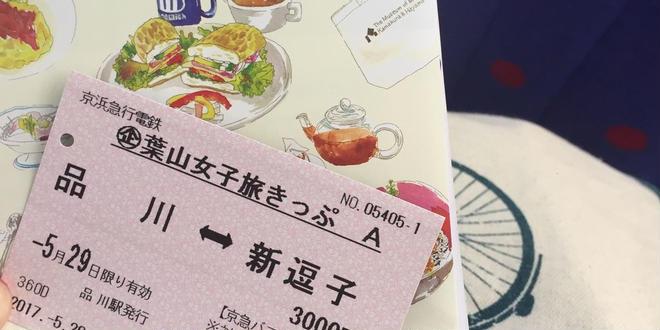 *葉山女子旅きっぷ*