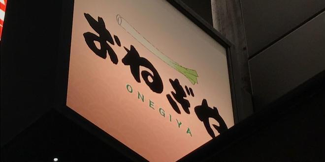 新宿3丁目
