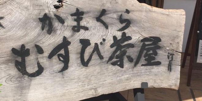 和田塚といえば…