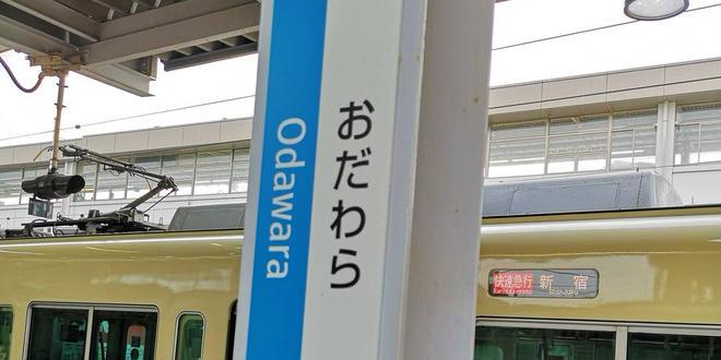 箱根強羅温泉旅行