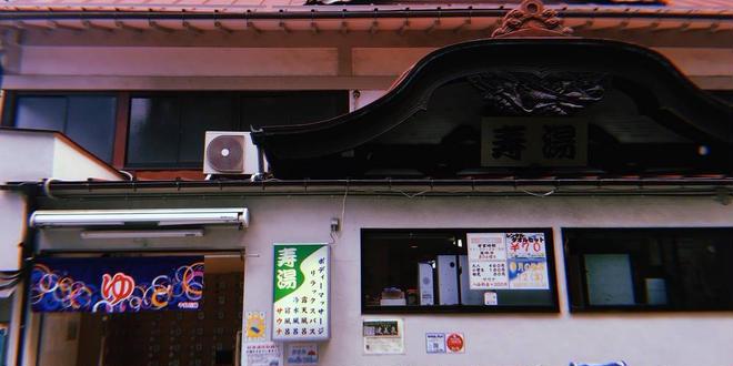 湯と酒の旅【上野/浅草】