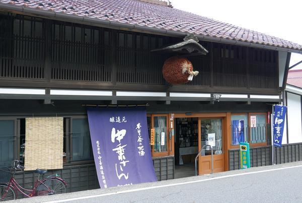 中善酒造店