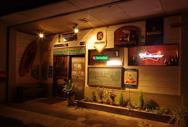 DiningBar 竹蔵