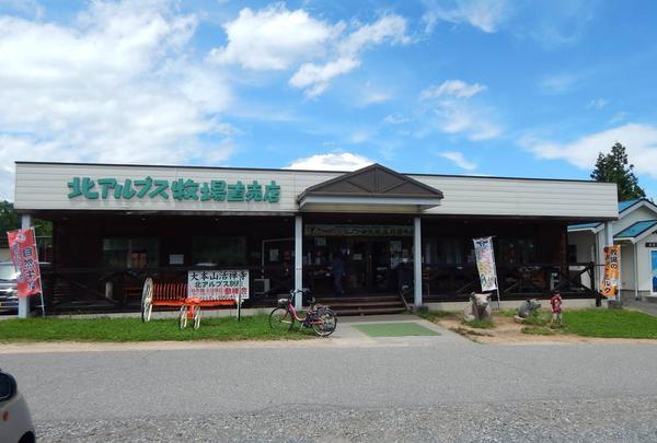 北アルプス牧場直売店